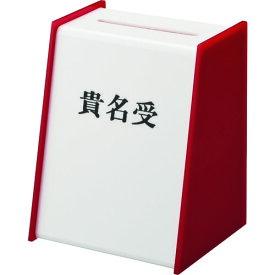 光 貴名受 赤 〔品番:KU3200-1〕[2159056]「送料別途見積り,法人・事業所限定,取寄」