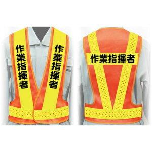 グリーンクロス 職務名入り安全ベスト Mサイズ VG−M1 作業指揮者 〔品番:1125000106〕[2423539]「法人・事業所限定,直送元」