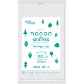 サニパック NOCOO(ノクー)90L雑色半透明 10枚 〔品番:CN91〕[2516739]