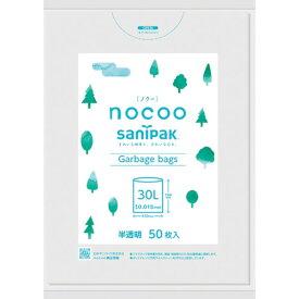 サニパック NOCOO(ノクー) 30L雑色半透明 50枚 〔品番:CN35〕[2516742]