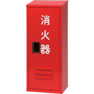 ドライケミカル 消火器収納箱10型1本用 〔品番:NB-101〕[3106314]「送料別途見積り,法人・事業所限定」