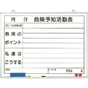 ユニット 危険予知活動表黒板(小)ホワイトボード 〔品番:320-06〕[3715981]