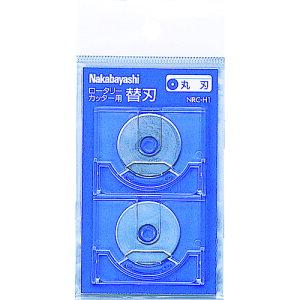 ナカバヤシ ロータリーカッター替刃/丸刃/2枚入り 〔品番:NRC-H1〕[3986349]