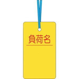 つくし ケーブルタグ 荷札式 「負荷名」 両面印刷 ビニタイ付き 〔品番:30-B〕[4214757]