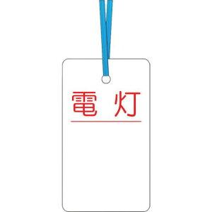 つくし ケーブルタグ 荷札式 「電灯」 両面印刷 ビニタイ付き 〔品番:30-D〕[4214773]