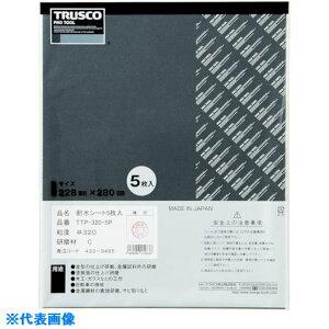 TRUSCO 耐水ペーパー 228X280 #120 5枚入 〔品番:TTP-120-5P〕[4339436]