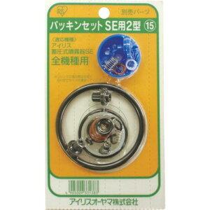 噴霧器別売部品 パッキンセット SE用 2型
