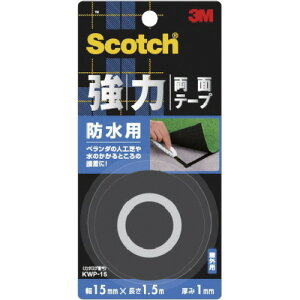 3M スコッチ 強力両面テープ 防水用 15mm×1.5m 〔品番:KWP-15〕[5423538]