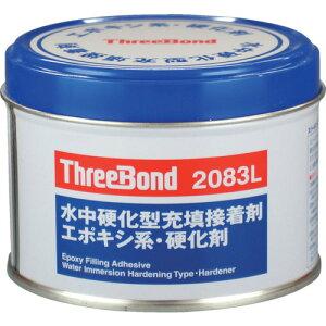 スリーボンド エポキシ樹脂系接着剤 湿潤面用 TB2083L 硬化剤 250g 青緑色 〔品番:TB2083L3〕[8179676]「送料別途見積り,法人・事業所限定,取寄」