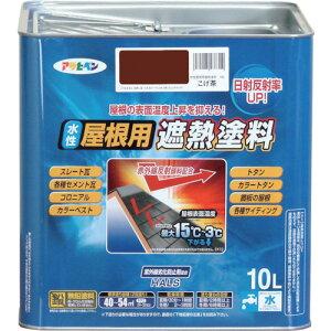 アサヒペン 水性屋根用遮熱塗料 10L 赤さび 〔品番:437303〕[8248911]「送料別途見積り,法人・事業所限定,取寄」