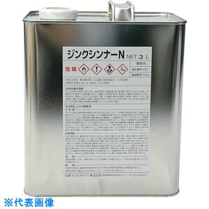 NIS スーパージンクうすめ液 3L 〔品番:UE002〕[8550828]