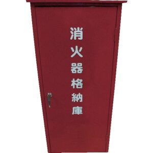 ドライケミカル 50型消火器格納箱 〔品番:NB-50〕[8579443]「送料別途見積り,法人・事業所限定」【大型】