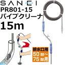 【プロも使用 排水管専用】 三栄水栓(SANEI) PR801-15 強力パイプクリーナー 15m 排水口径50-75mm用(パワフルクリーナー)
