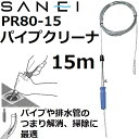 SANEI(サンエイ/三栄水栓) 【排水管のつまり解消】 PR80-15 パイプクリーナー 15m