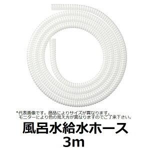 風呂水給水ホース 3m(PT171-880-3)【後払い不可】