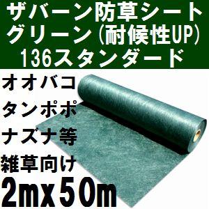 ザバーン防草シート 耐候性アップ136(雑草抑制用) 巾2mx長さ50mロール グリーン(緑) (グリーンシート原反・巻物)