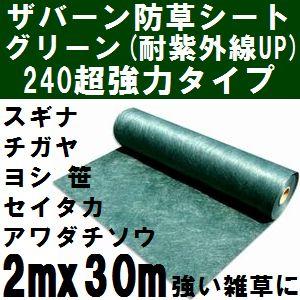 【送料無料】ザバーン防草シート 超強力タイプ240 (耐紫外線改良・強い雑草抑制用) 巾2mx長さ30mロール グリーン(緑) (グリーンシート原反・巻物 2x30m)【代引不可】【後払い不可】