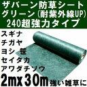 【送料無料】 ザバーン防草シート 超強力タイプ240 (耐紫外線改良・強い雑草抑制用) 巾2mx長さ30mロール グリーン(緑)…