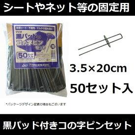 【シート固定用品】ダイオ化成 黒パッド付き コの字ピン 長さ約20cm 50セット入