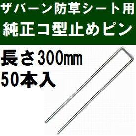 ザバーン防草シート専用 P-300-50 純正品 コ型止めピン 長さ300mm 50本入 (コ形ピン コの字釘)