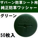 ザバーン防草シート専用 WS-GR50 純正品 防草ワッシャー グリーン(緑) 50枚入