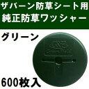 ザバーン防草シート専用 WS-GR600 純正品 防草ワッシャー グリーン(緑) 600枚入