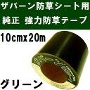 ザバーン防草シート専用 XT-GR1020 純正品 強力防草テープ 10cmx20m つや消し ダークグリーン(深緑) (接続テープ)