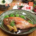 こだわりの本格煮付け国産 金目鯛 煮付け 5尾セットギフト 父の日 母の日 敬老の日 お中元 お歳暮 贈物キンメダイ き…