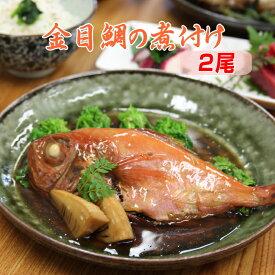 【同梱おすすめ】こだわりの本格煮付け金目鯛 煮付け 2尾セットきんめだい キンメダイ