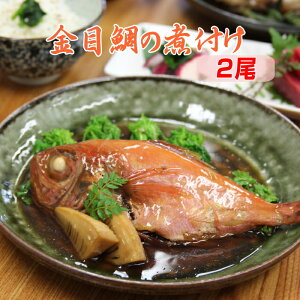 【同梱おすすめ】こだわりの本格煮付け国産 金目鯛 煮付け 2尾セットきんめだい キンメダイ