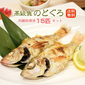 話題の高級魚 のどぐろ たっぷり 15匹セット 送料無料ウロコ・内臓処理済みノドグロ のど黒 喉黒 赤むつ 赤ムツ あかむつ