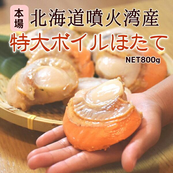 北海道噴火湾産「特大ボイルほたて」2Lサイズ/剥き身 1kg(16-20個)生食可/帆立/ホタテ/お鍋や海鮮BBQにも