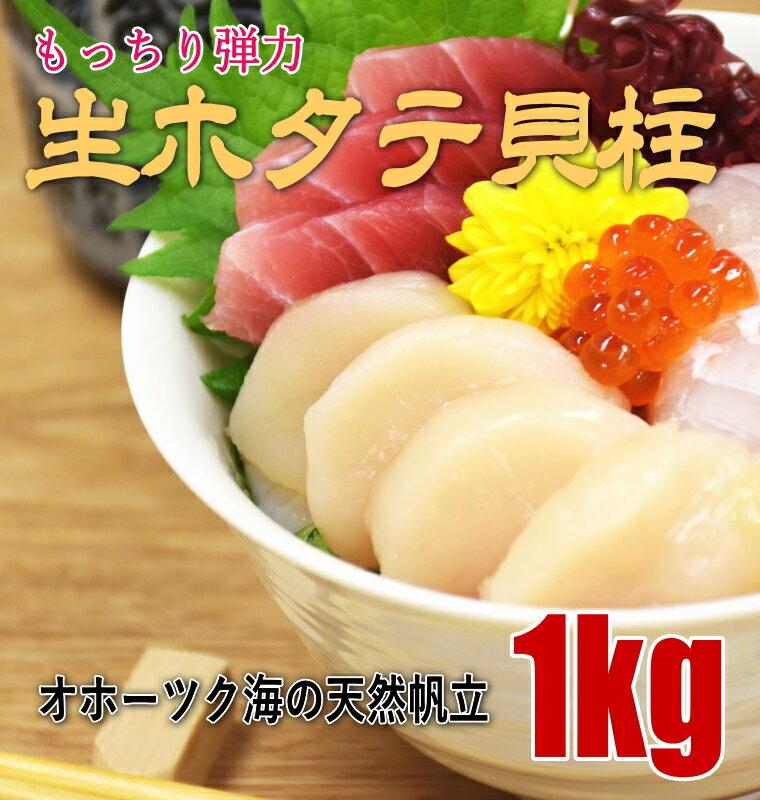 お中元 ギフト北海道産 天然ホタテ貝柱生食可 刺身 1箱1kg帆立 ほたて 生ホタテ