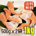 甘塩【銀鮭カマ】/ たっぷり全部で1キロ(500gx2袋)/脂のり抜群/送料無料/さけ/サケ/鮭/