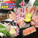 【追加用】金目鯛のしゃぶしゃぶ/1パック(15枚入り)/たっぷり食べたい方へ追加用です。