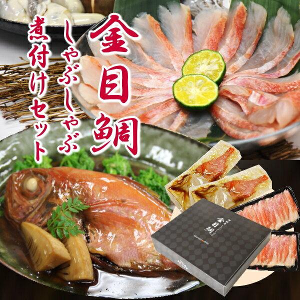【金目鯛セット】金目鯛のしゃぶしゃぶと煮付けのセット/しゃぶしゃぶ2パック(2〜3人前用)と煮付け2尾/送料無料/キンメダイ きんめだい タイ たい