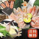 金目鯛しゃぶしゃぶセット【 福 】※加熱用 金目鯛スライス15枚入3パック(4〜5人前用)/送料無料/キンメダイ きんめだい タイ たい