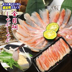 【同梱専用】【単品】金目鯛のしゃぶしゃぶ/1パック(15枚入り)/たっぷり食べたい方へ追加用です。海鮮しゃぶしゃぶ キンメダイ きんめだい タイ たい