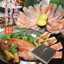 【金目鯛セット】金目鯛 のしゃぶしゃぶと 煮付け のセット しゃぶしゃぶ2パック(2〜3人前用)と煮付け2尾ギフト 父の…