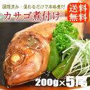 【半額セール】【温めるだけで本格煮付】カサゴの煮付 5尾セットかさご/煮付け/送料無料/