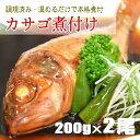 【同梱おすすめ】【温めるだけで本格煮付】カサゴの煮付 2尾セット/かさご/煮付け/