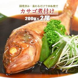 【同梱おすすめ】温めるだけ 本格煮付け高級白身 カサゴの煮付 2尾セット かさご 煮付け