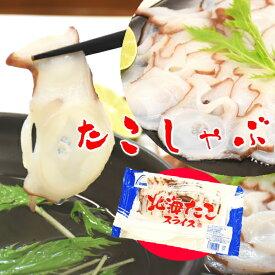 【単品】国産北海タコのしゃぶしゃぶ/1パック(20枚入り)/たこしゃぶ タコしゃぶ 蛸