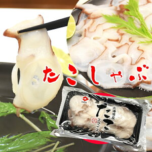 <水産物応援キャンペーン>送料無料【単品】国産北海タコのしゃぶしゃぶ1パック(約250g入り)/海鮮しゃぶしゃぶ たこしゃぶ タコしゃぶ たこ タコ 蛸