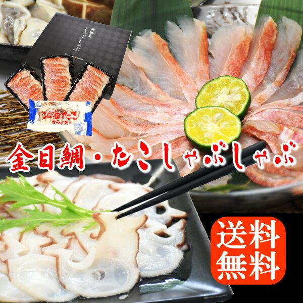金目鯛しゃぶしゃぶセット【 寿 】【金目鯛+たこ】/金目鯛スライス3パック+たこスライス1パック/送料無料/キンメダイ きんめだい タイ たい 蛸 タコ