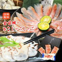 極上 魚しゃぶ 金目鯛 しゃぶしゃぶセット【 寿 】【金目鯛+ たこ】/金目鯛スライス3パック+たこスライス1パック ギ…