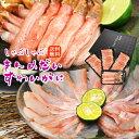 極上 魚しゃぶ 金目鯛 しゃぶしゃぶセット【 雅 】【金目鯛 + 本ずわい蟹】/金目鯛スライス3パック+蟹ポーション1パ…
