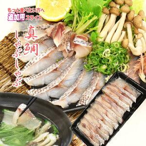 【同梱専用】【単品】長崎産天然真鯛のしゃぶしゃぶ/1パック(10枚入り)/たっぷり食べたい方へ追加用です。/マダイ まだい タイ たい