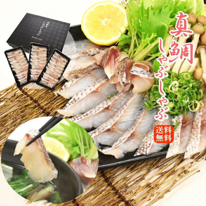 真鯛しゃぶしゃぶセット【 福 】国産天然真鯛のスライス10枚入3パック/マダイ まだい タイ たい送料無料