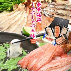 プレミアム 海鮮しゃぶしゃぶ 三昧セット『金目鯛 真鯛 かさご』+『北海タコ』+『本ずわい蟹』ギフト 父の日 母の日 敬老の日 お中元 お歳暮 贈物 送料無料 あす楽 キンメダイ きんめだい タイ カサゴ たこ カニ